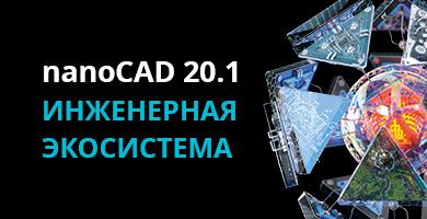 nanocad 20.1