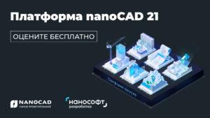 Платформа nanoCAD 21